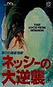 lochnesshorror