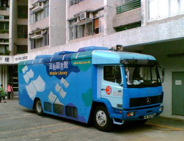 HK_MobileLibrary